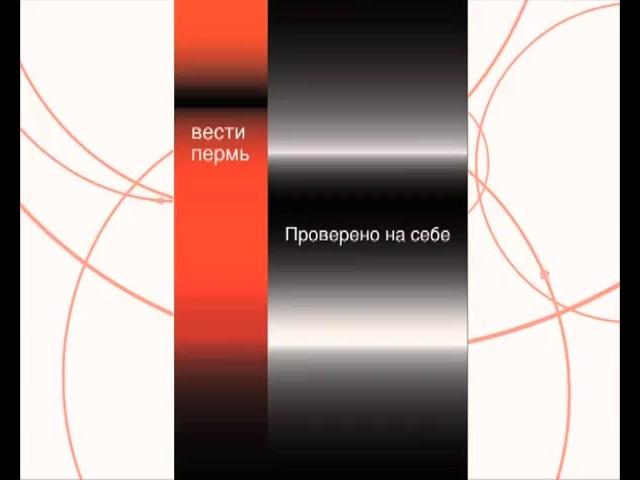 DJ GERALDA Проверено на себе @ телеканал Россия 24 Пермь
