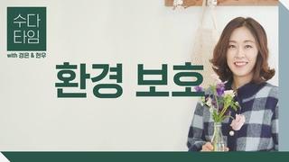 타임: 환경 보호 (Protecting the environment) - Korean Listening Practice (한국어 자막)
