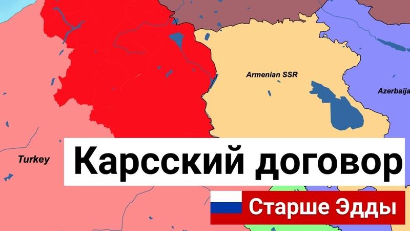Россия и Карсcкий договор в 2021 Армяне вернут земли в Карабахе Алиев будет рад признанию Арцаха