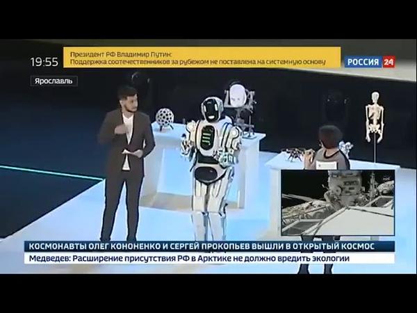 Россия 24 рассказала о самом современном роботе на молодежном форуме в Ярославле