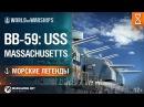 Морские Легенды: USS Massachusetts (BB-59) | World of Warships