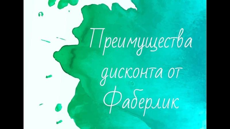 Дисконт от Faberlic Online получи максимум выгоды!
