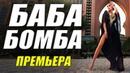 Холостяцкая мелодрама! - БАБА БОМБА - Русские мелодрамы смотреть онлайн