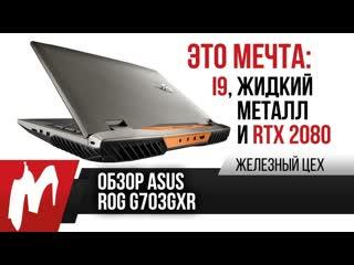 Обзор и тест ASUS ROG G703GXR  Топовый ноутбук на жидком металле  ЖЦ  Игромания