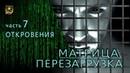 МАТРИЦА ПЕРЕЗАГРУЗКА | Откровения | часть 7 МАТРИЦА ПЕРЕЗАГРУЗКА | Откровения | часть 7 Голограмные технологии библии в приходе Мошиаха. Материальное воплощение пророчеств с точки зрения реальной физики. Люди должны СПАСТИ БОГА. Брат БОГА. Пятый Ангел.