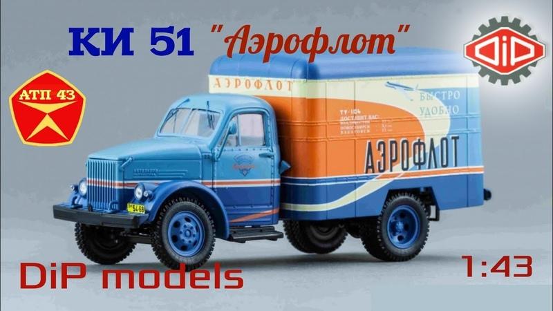 КИ 51 ГАЗ 51 Аэрофлот Обзор масштабной модели от DiP models 1 43