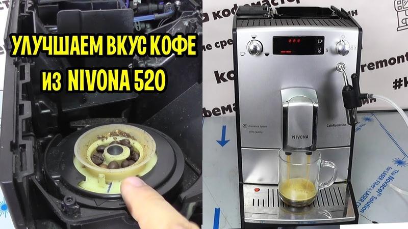 Занижаем помол на кофемашине Nivona 520 получаем качество кофе как из Nivona 779