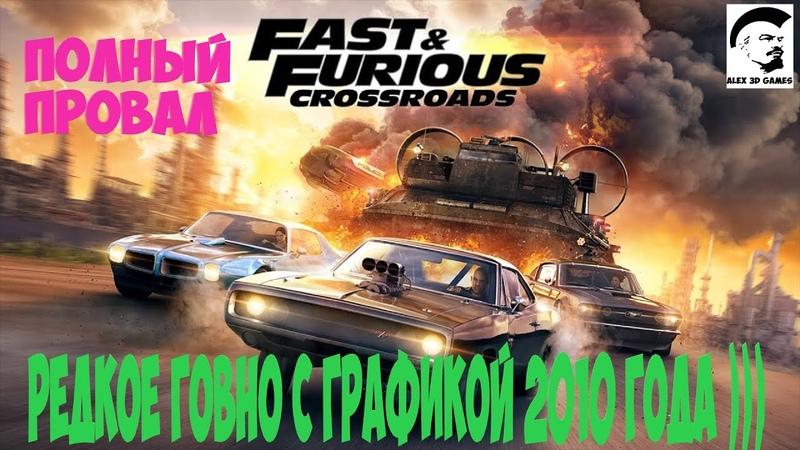 Fast Furious Crossroads стоит ли играть Полный провал