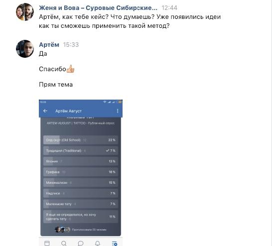 Как фотограф Юля из Тюмени продала свои услуги на 209 750 рублей, рекламируя всего 1 пост, изображение №23