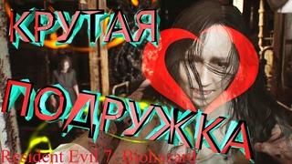 СПАСАЕМ ПО ВТОРОМУ КРУГУ ► Resident Evil 7: Biohazard Прохождение #10