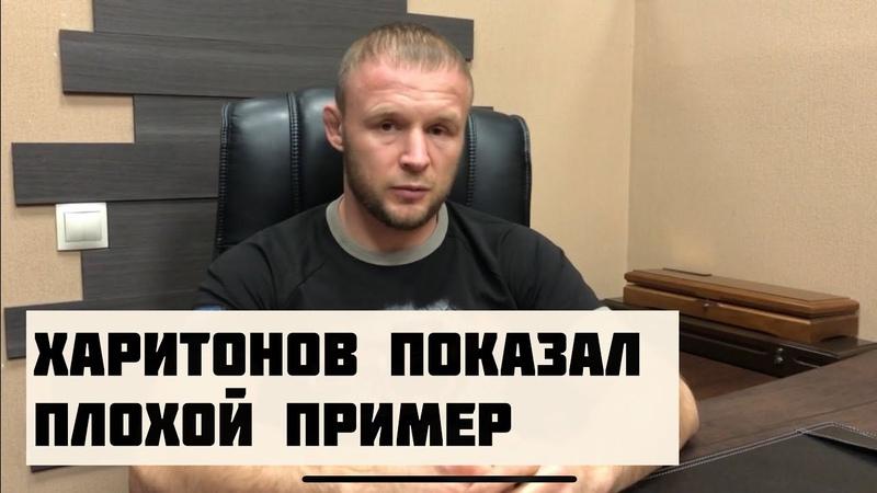 Шлеменко Харитонов дал ПЛОХОЙ пример молодежи
