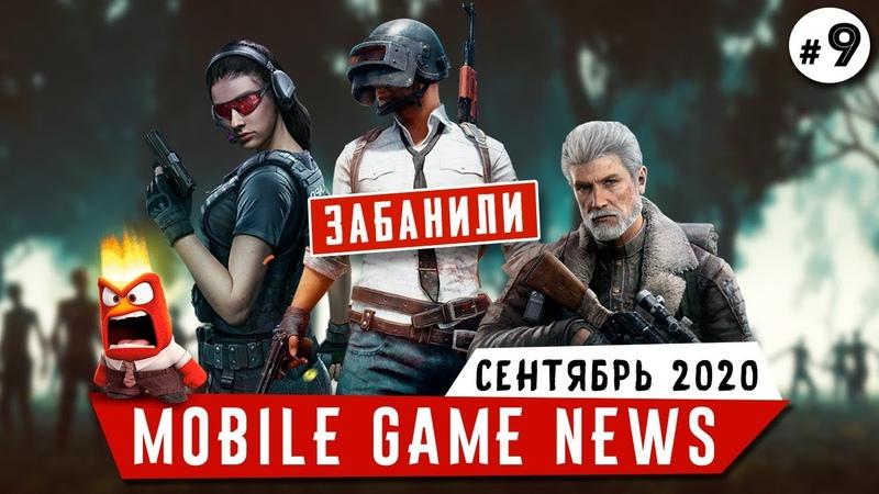 Mobile Game News 9 Dawn Awakening, PUBG забанили, Area F2 вернётся, Shadow Fight Arena