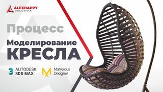 Процесс моделирование подвесного плетёного кресла в 3ds max