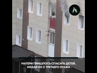 На пожаре мать выкинула двоих детей в окно | АКУЛА
