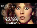 Богатые тоже плачут 101 110 серии из 122 Мексика 1979