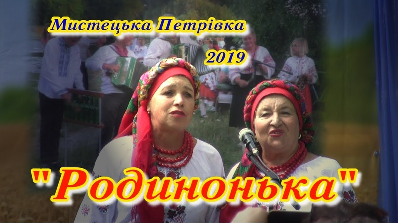 Мистецька Петрівка 2019 20 Благодатне Родинонька