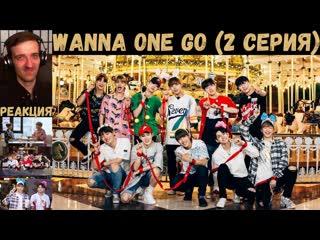 РЕАКЦИЯ на Wanna One Go (2 серия) | RUS SUB | Wanna One Go (1 сезон) 2017