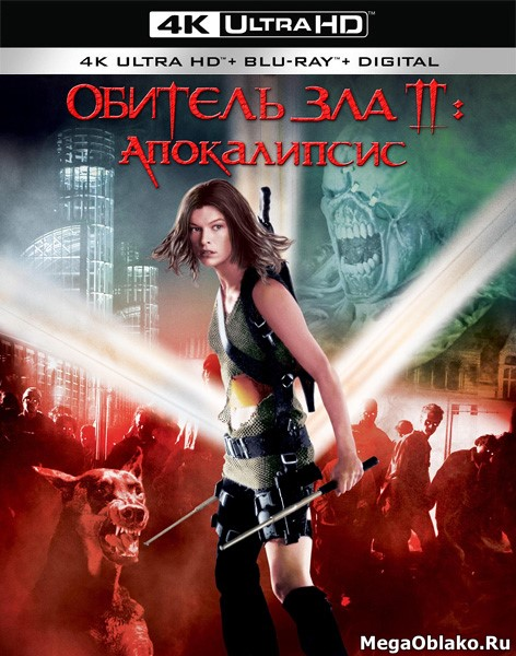 Обитель зла 2: Апокалипсис / Resident Evil: Apocalypse (2004) | UltraHD 4K 2160p