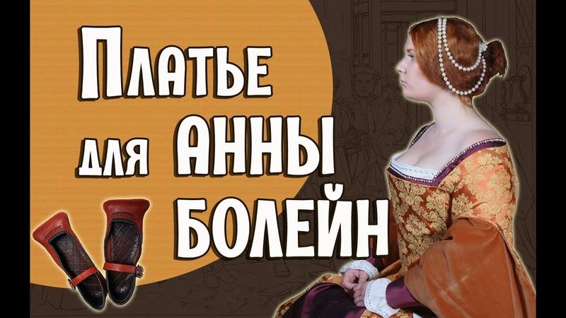 ПЛАТЬЕ ТЮДОРОВ как одевались английские дамы эпохи Анны Болейн Исторические костюмы все слои