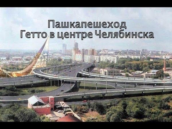 Пашкапешеход Будущее гетто в Челябинске