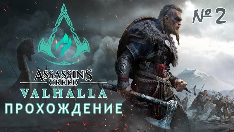 Assassin's Creed Valhalla ПРОХОЖДЕНИЕ на ПК 2 Братья по оружию PC