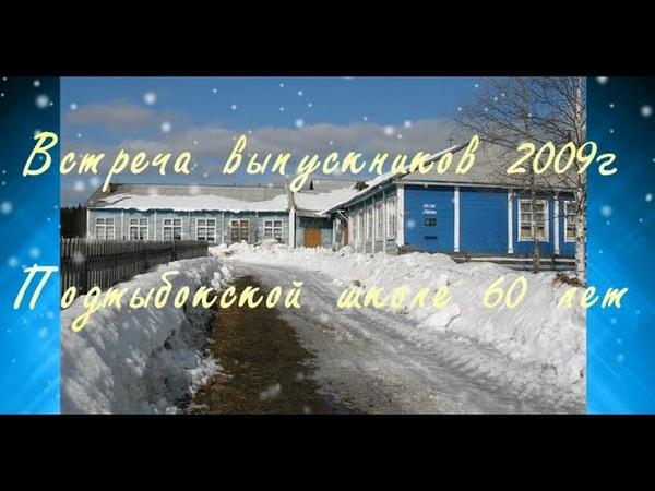 ВСТРЕЧА ВЫПУСКНИКОВ 2009г Подтыбокской школе 60 лет
