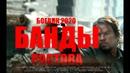 НОВЫЙ КРИМИНАЛЬНЫЙ БОЕВИК 2020 все серии БАНДЫ РОСТОВА русские фильмы