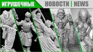 Игрушечные Новости - лучшие солдатики и авторские миниатюры из РОССИИ!