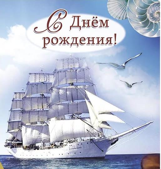 Открытка с днем рождения и корабль