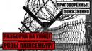 ПРИГОВОРЁННЫЕ ПОЖИЗНЕННО. РАЗБОРКИ НА УЛИЦЕ РОЗЫ ЛЮКСЕМБУРГ Криминальная Россия