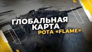 Грозовой фронт ● День 1 ● Рота «Flame»
