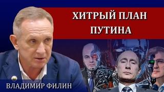 Хитрый план Путина. Глобальное наступление