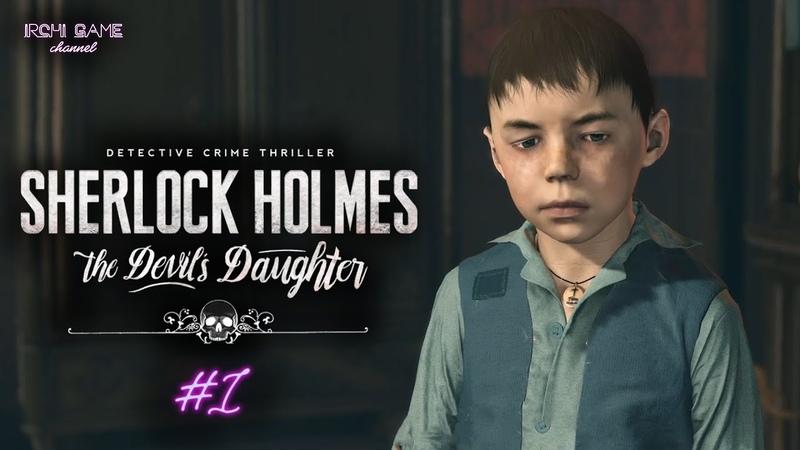 Исповедь жертвы Прохождение Sherlock Holmes The Devil's Daughter 1