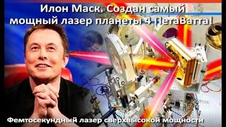 Илон Маск. Создан самый мощный лазер планеты 4 ПетаВатта!