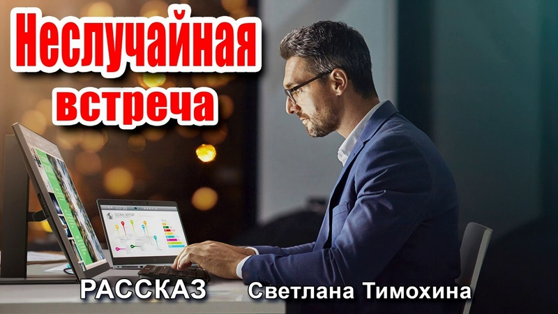 ✔ Очень интересный рассказ 2020 Неслучайная встреча Светлана Тимохина