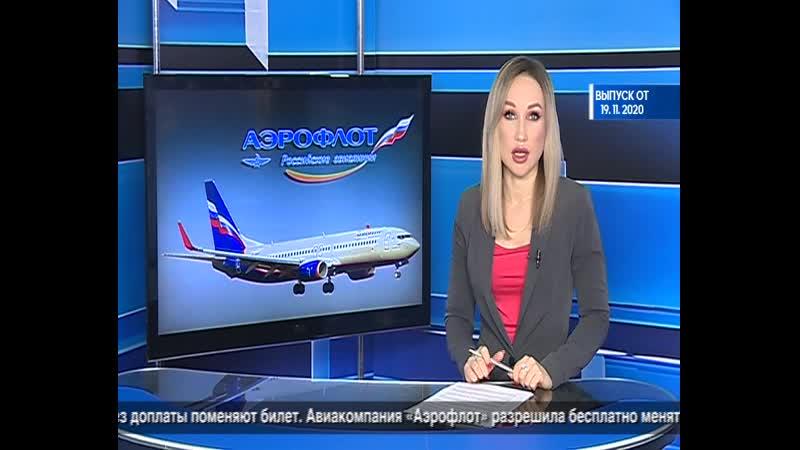 Пассажирам Аэрофлота разрешили опаздывать