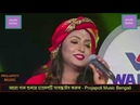 Amar Bondhu Doyamoy - Folk Song 2018 - Sharmin Dipu - Bangla baul song - Full HD - Projapoti Music