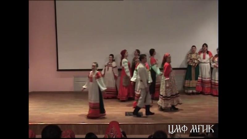 ЦМФ МГИК. II Мастерская русского танца. Танцы Севера России (4 курс каф. РНПИ МГИК)