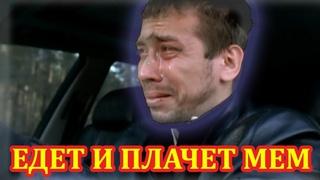 Димон едет и плачет мем. Мем мужик плачет.