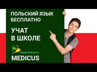 Как выучить польский язык БЕСПЛАТНО? Учат в школе MEDICUS. Польский язык для иностранцев бесплатно