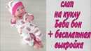 Как сшить Слип на куклу Беби Бон 43 см/ Антонио Хуан Вариант 2 бесплатная выкройка