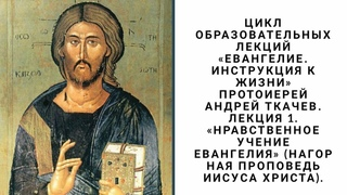 Евангелие - как инструкция к жизни! Лекция 3. Протоиерей Андрей Ткачёв