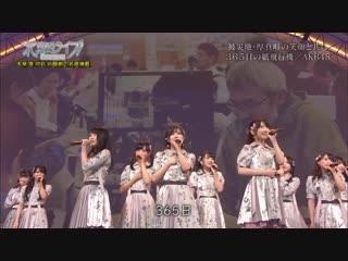 AKB48 - 365nichi no Kamihikouki (Hokkaido Live! )