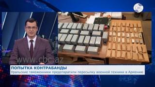 Пресечена попытка контрабанды военной техники в Армению