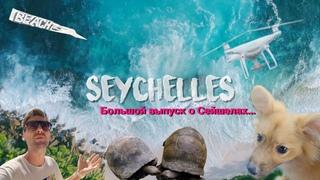 Большой выпуск о Сейшелах, Seychelles. Отели Savoy resort 5* и Kempinski Resort 5* Top 5 пляжей.