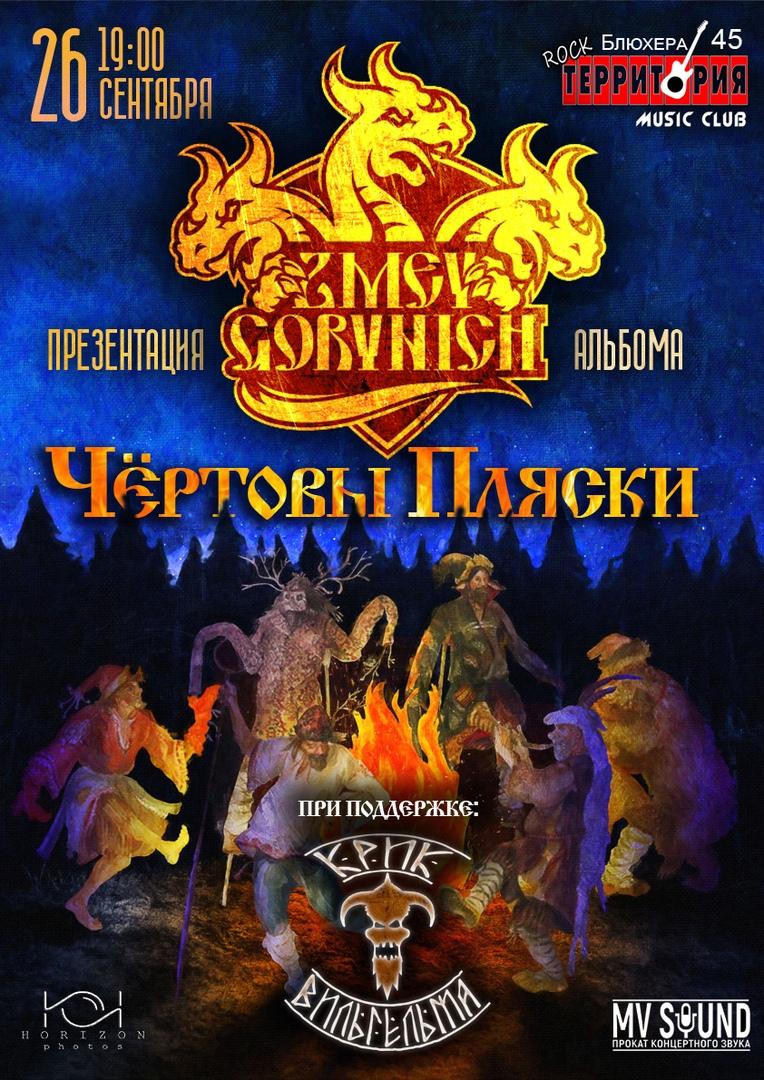 Афиша Ярославль 26.09 ZMEY GORYNICH Презентация альбома
