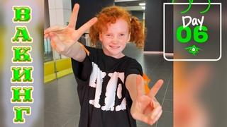6 день ТАНЦЕВАЛЬНОГО МАРАФОНА   Танцую ВАКИНГ   Летний TODES - интенсив в студии Челябинск #Shorts