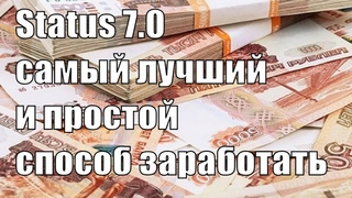 Status 7.0 самый лучший и простой способ заработать #status7tochka0