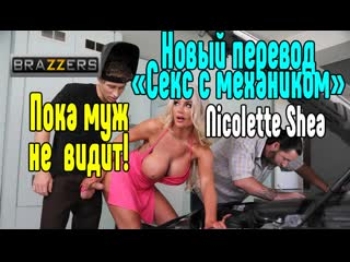 Nicolette Shea Секс со зрелой мамкой секс порно эротика sex porno milf brazzers anal blowjob milf anal секс инцест трахнул
