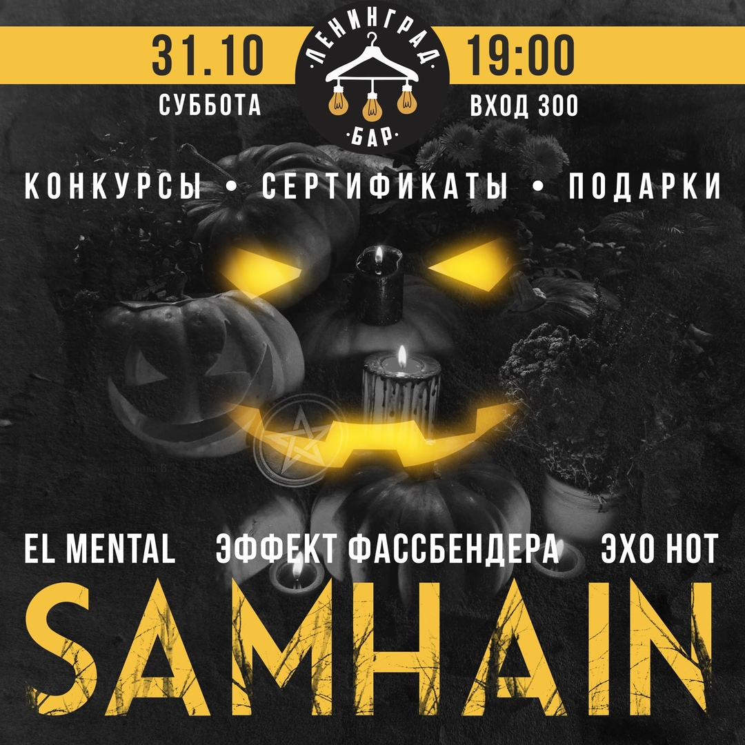 Афиша Самара SAMHAIN в Ленинграде / 31.10 / Самара